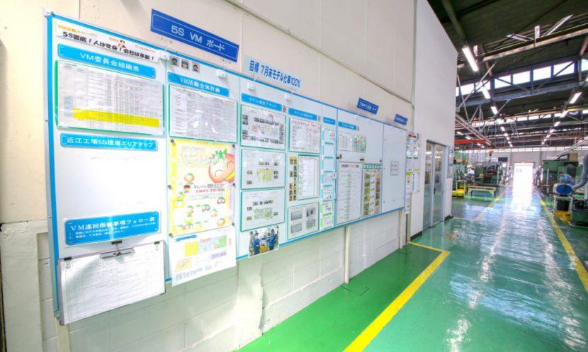近江工場VMボード