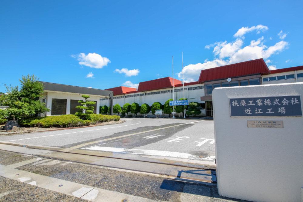 近江工場外観