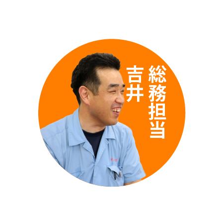 総務担当吉井